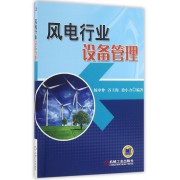 风电行业设备管理