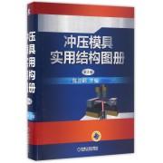 冲压模具实用结构图册(第2版)(精)