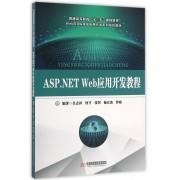 ASP.NET Web应用开发教程(Web应用&移动应用开发系列规划教材普通高等教育十三五规划教材)