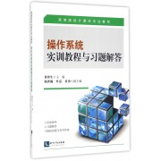 操作系统实训教程与习题解答(高等院校计算机专业教材)