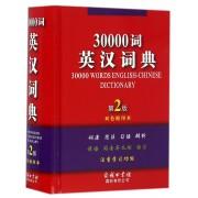 30000词英汉词典(第2版双色缩印本)(精)
