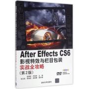 After Effects CS6影视特效与栏目包装实战全攻略(附光盘第2版全彩印刷)