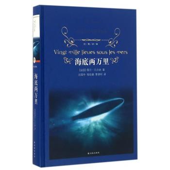 海底两万里(精)/经典译林
