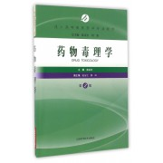 药物毒理学(第2版成人高等教育药学专业教材)