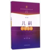 儿科护理查房(第2版)/临床护理查房系列丛书