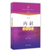 内科护理查房(第2版)/临床护理查房系列丛书
