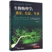 生物物理学--能量信息生命(修订版)