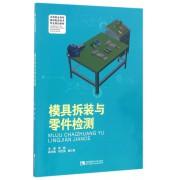 模具拆装与零件检测(中等职业学校模具制造技术专业规划教材)