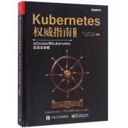 Kubernetes权威指南(从Docker到Kubernetes实践全接触第2版)