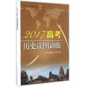 2017高考历史读图训练