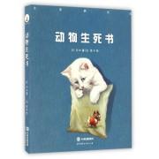 动物生死书