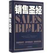 销售圣经(精)