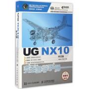 UG NX10中文版完全自学手册(附光盘)