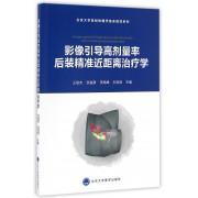 影像引导高剂量率后装精准近距离治疗学/北京大学放射肿瘤学临床规范系列