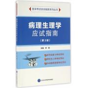 病理生理学应试指南(第3版)/医学考试应试指南系列丛书