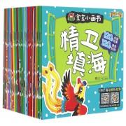 宝宝小画书(共60册)