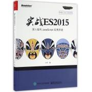 实战ES2015(深入现代JavaScript应用开发前端撷英馆)