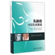 乳腺癌术后乳房重建(精)