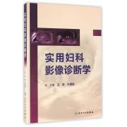 实用妇科影像诊断学(精)