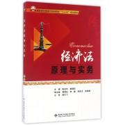 经济法原理与实务(高职高专国家示范性院校十三五规划教材)