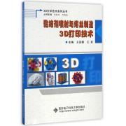 黏结剂喷射与熔丝制造3D打印技术/3D打印技术系列丛书