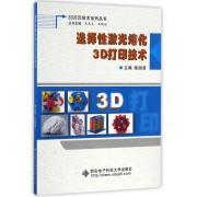 选择性激光熔化3D打印技术/3D打印技术系列丛书