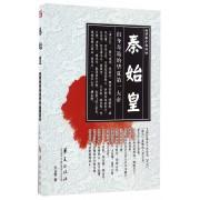 秦始皇/读鉴小说轩