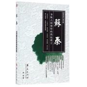苏秦/读鉴小说轩