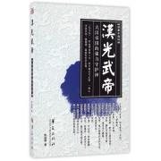 汉光武帝/读鉴小说轩