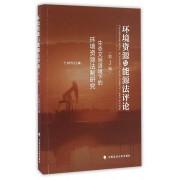 环境资源与能源法评论(第1辑生态文明语境下的环境资源法制研究)