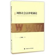 网络社会法律规制论
