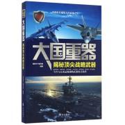 大国重器(揭秘顶尖战略武器五星推荐典藏版)