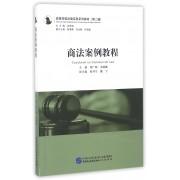 商法案例教程(高等学校法律实务系列教材)