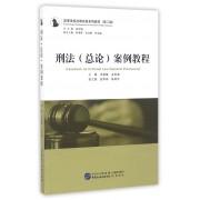 刑法<总论>案例教程(高等学校法律实务系列教材)