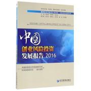 中国创业风险投资发展报告(2016)