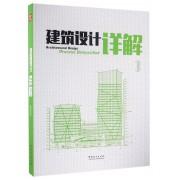 建筑设计详解(3)
