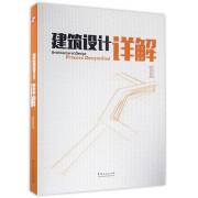 建筑设计详解(1)