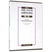 中国上市公司治理评价研究报告(2015)