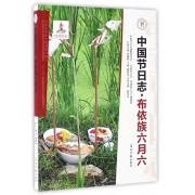 布依族六月六/中国节日志