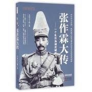 张作霖大传--一个乱世枭雄的崛起与殒落/民国人物大传系列