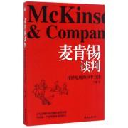 麦肯锡谈判(扭转危机的55个方法)