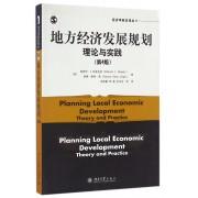 地方经济发展规划(理论与实践第4版)/经济学前沿译丛