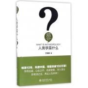人类学是什么(精)/人文社会科学是什么