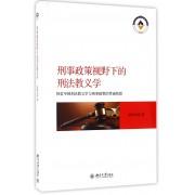 刑事政策视野下的刑法教义学(探索中国刑法教义学与刑事政策的贯通构想)