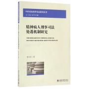 精神病人刑事司法处遇机制研究/中国司法改革实证研究丛书