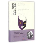 彼得·布鲁克访谈录(1970-2000)(精)