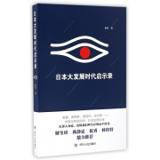 日本大发展时代启示录
