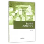 住房保障法律制度研究