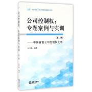 公司控制权--专题案例与实训(第2辑中国首富公司控制权之争)/中南民族大学法学院实践教学系列