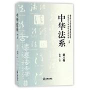 中华法系(第8卷)